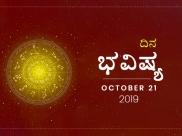 ಸೋಮವಾರದ ದಿನ ಭವಿಷ್ಯ (21-10-2019)