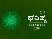 ಶನಿವಾರದ ದಿನ ಭವಿಷ್ಯ (19-10-2019)