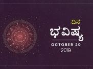 ಭಾನುವಾರದ ದಿನ ಭವಿಷ್ಯ (20-10-2019)