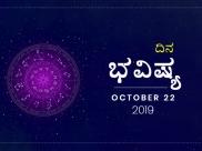 ಮಂಗಳವಾರದ ದಿನ ಭವಿಷ್ಯ (22-10-2019)