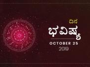 ಶುಕ್ರವಾರದ ದಿನ ಭವಿಷ್ಯ (25-10-2019)