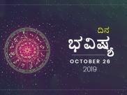 ಶನಿವಾರದ ದಿನ ಭವಿಷ್ಯ (26-10-2019)