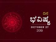 ಭಾನುವಾರದ ದಿನ ಭವಿಷ್ಯ (27-10-2019)