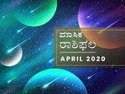 April Monthly Horoscope : ಏಪ್ರಿಲ್ ತಿಂಗಳ ರಾಶಿ ಭವಿಷ್ಯ
