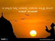 ರಂಜಾನ್ 2021: ಬಂಧು-ಬಾಂಧವರಿಗೆ ಶುಭ ಕೋರಲು ಇಲ್ಲಿದೆ ಶುಭಾಶಯಗಳು