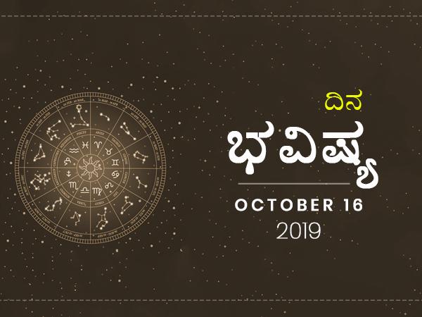 ಬುಧವಾರದ ದಿನ ಭವಿಷ್ಯ (16-10-2019)