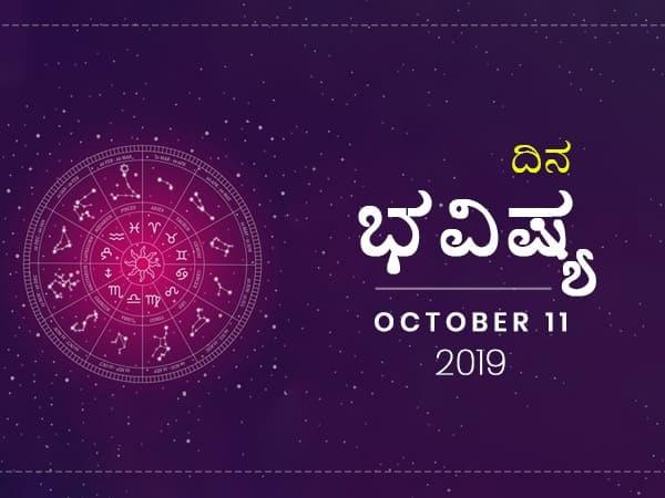 ಶುಕ್ರವಾರದ ದಿನ ಭವಿಷ್ಯ (11-10-2019)