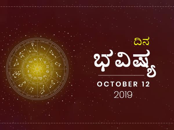 ಶನಿವಾರದ ದಿನ ಭವಿಷ್ಯ (12-10-2019)