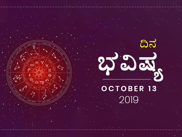 ಭಾನುವಾರದ ದಿನ ಭವಿಷ್ಯ (13-10-2019)