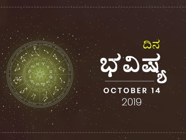 ಸೋಮವಾರದ ದಿನ ಭವಿಷ್ಯ (14-10-2019)