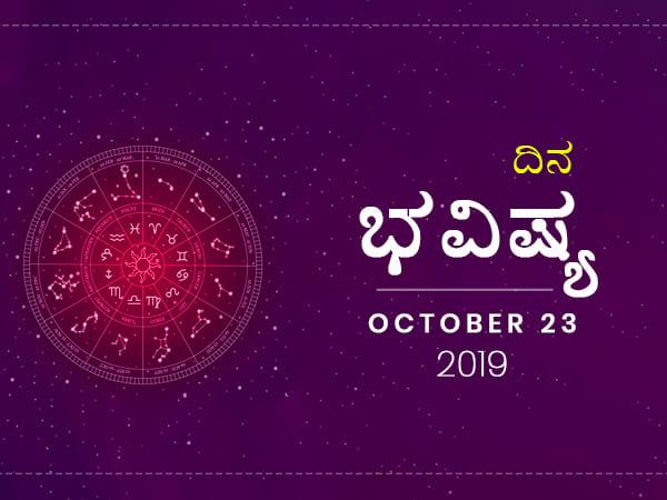 ಬುಧವಾರದ ದಿನ ಭವಿಷ್ಯ (23-10-2019)