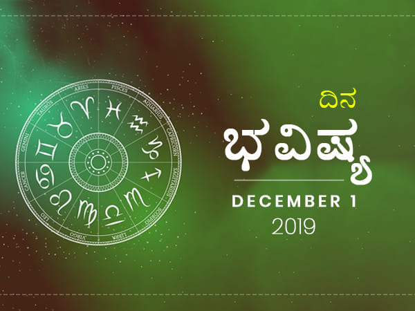 ಭಾನುವಾರದ ದಿನ ಭವಿಷ್ಯ (1-12-2019)