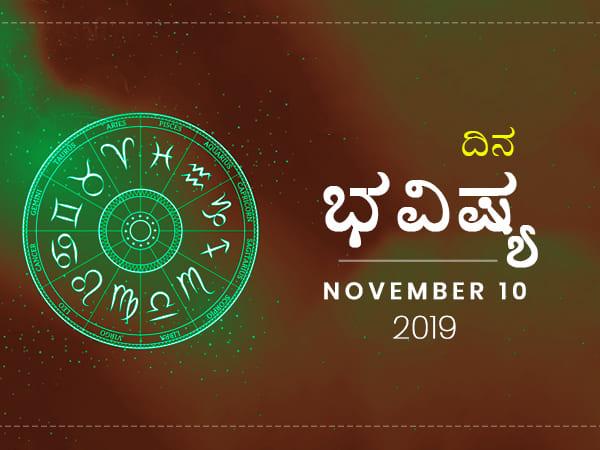ಭಾನುವಾರದ ದಿನ ಭವಿಷ್ಯ (10-11-2019)