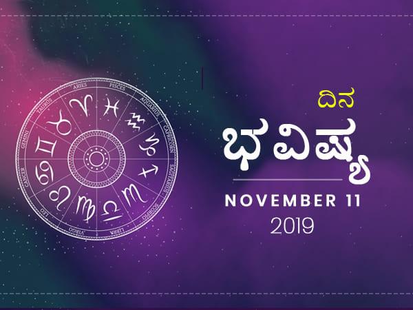 ಸೋಮವಾರದ ದಿನ ಭವಿಷ್ಯ (11-11-2019)