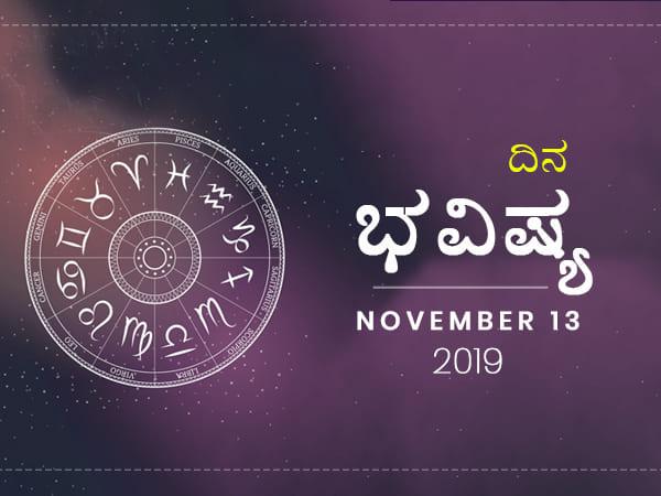 ಬುಧವಾರದ ದಿನ ಭವಿಷ್ಯ (13-11-2019)