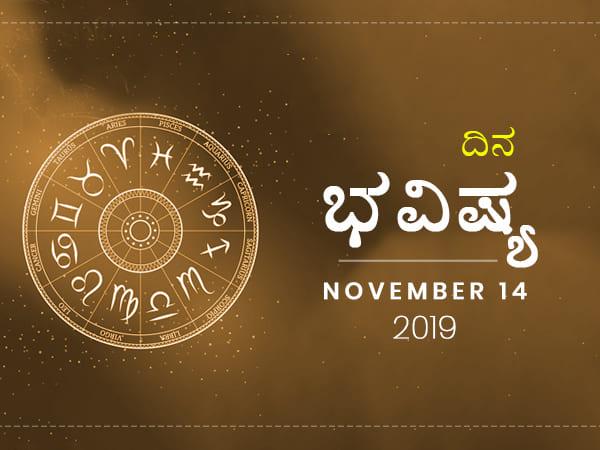 ಗುರುವಾರದ ದಿನ ಭವಿಷ್ಯ (14-11-2019)