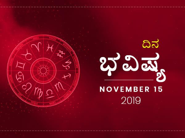 ಶುಕ್ರವಾರದ ದಿನ ಭವಿಷ್ಯ (15-11-2019)