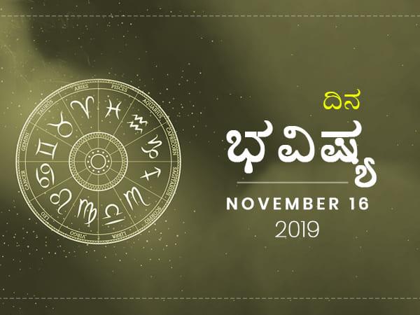 ಶನಿವಾರದ ದಿನ ಭವಿಷ್ಯ (16-11-2019)