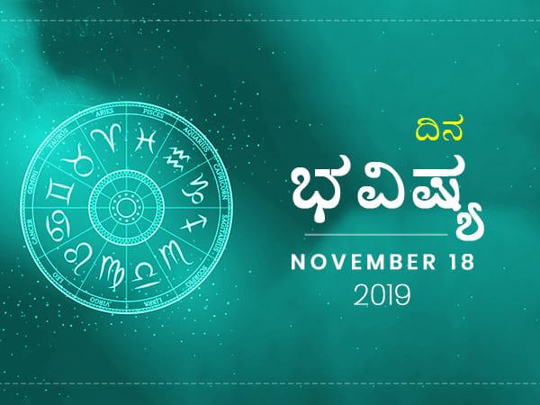 ಸೋಮವಾರದ ದಿನ ಭವಿಷ್ಯ (18-11-2019)