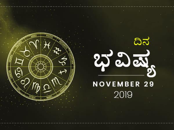 ಶುಕ್ರವಾರದ ದಿನ ಭವಿಷ್ಯ (29-11-2019)