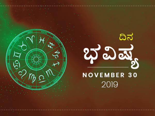 ಶನಿವಾರದ ದಿನ ಭವಿಷ್ಯ (30-11-2019)
