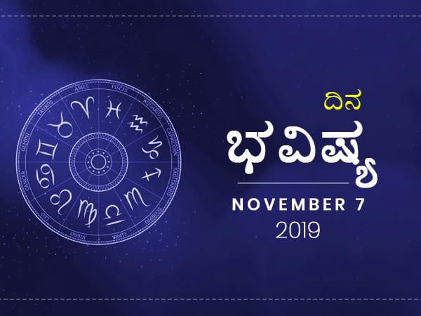 ಗುರುವಾರದ ದಿನ ಭವಿಷ್ಯ (07-11-2019)