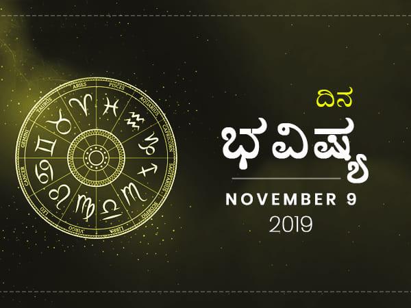 ಶನಿವಾರದ ದಿನ ಭವಿಷ್ಯ (09-11-2019)