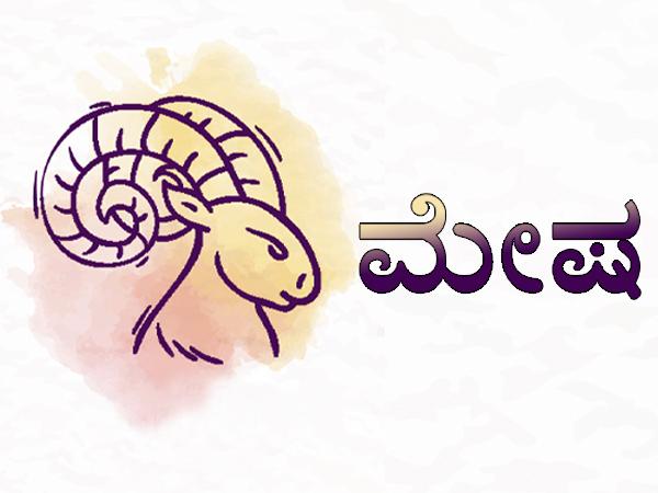 ಮೇಷ ರಾಶಿ