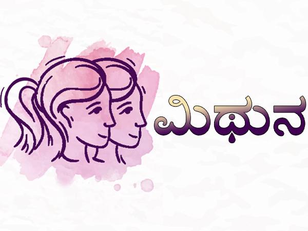 ಮಿಥುನ ರಾಶಿ