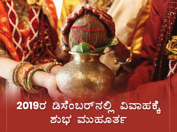 2019ರ ಡಿಸೆಂಬರ್ನಲ್ಲಿ ವಿವಾಹಕ್ಕೆ ಶುಭ ಮುಹೂರ್ತಗಳು ಹಾಗೂ ರಾಶಿಚಕ್ರದ ಪ್ರಕಾರ ಶುಭ ದಿನಗಳು