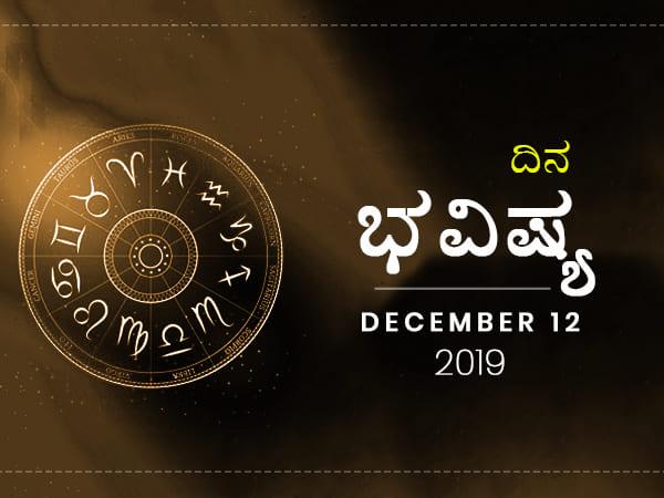 ಗುರುವಾರದ ದಿನ ಭವಿಷ್ಯ (12-12-2019)