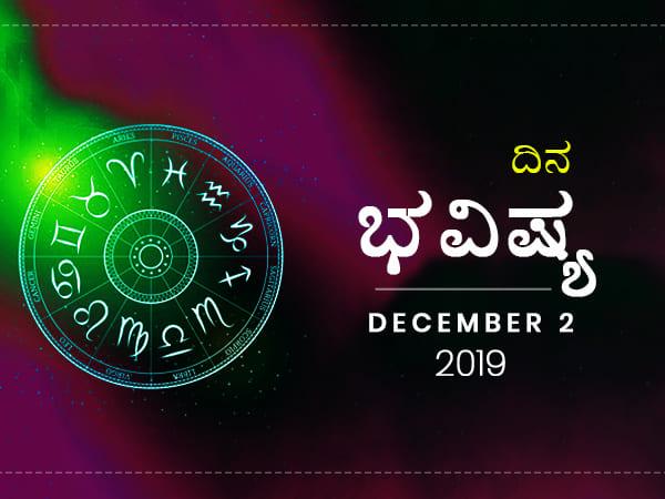 ಸೋಮವಾರದ ದಿನ ಭವಿಷ್ಯ (2-12-2019)