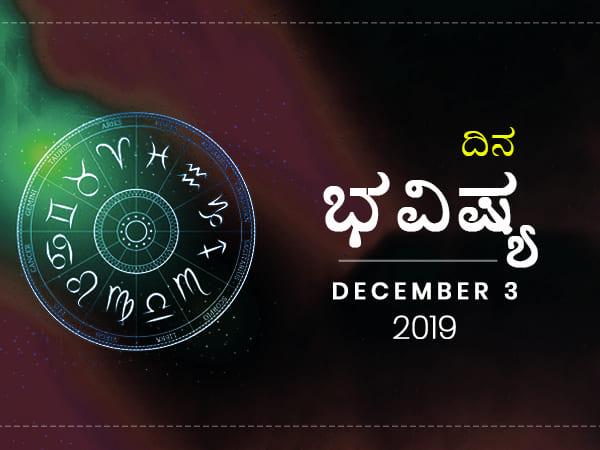 ಮಂಗಳವಾರದ ದಿನ ಭವಿಷ್ಯ (3-12-2019)