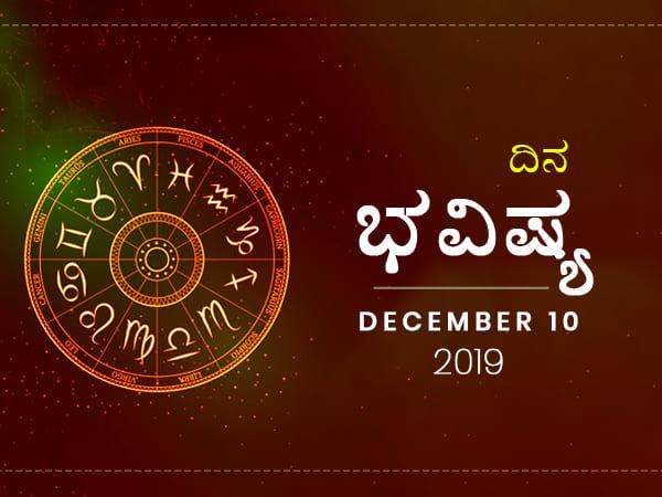 ಮಂಗಳವಾರದ ದಿನ ಭವಿಷ್ಯ (10-12-2019)