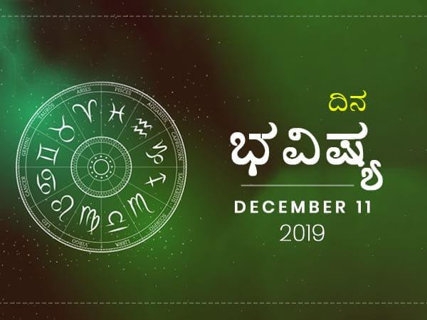 ಬುಧವಾರದ ದಿನ ಭವಿಷ್ಯ (11-12-2019)