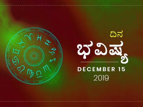 ಭಾನುವಾರದ ದಿನ ಭವಿಷ್ಯ (15-12-2019)