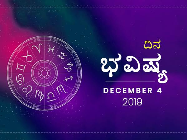 ಬುಧವಾರದ ದಿನ ಭವಿಷ್ಯ (4-12-2019)