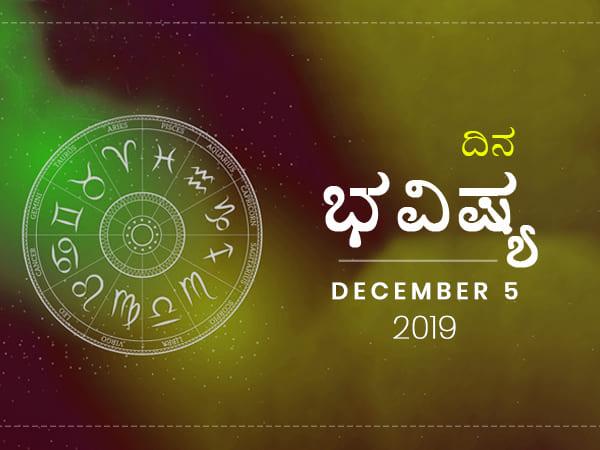 ಗುರುವಾರದ ದಿನ ಭವಿಷ್ಯ (5-12-2019)