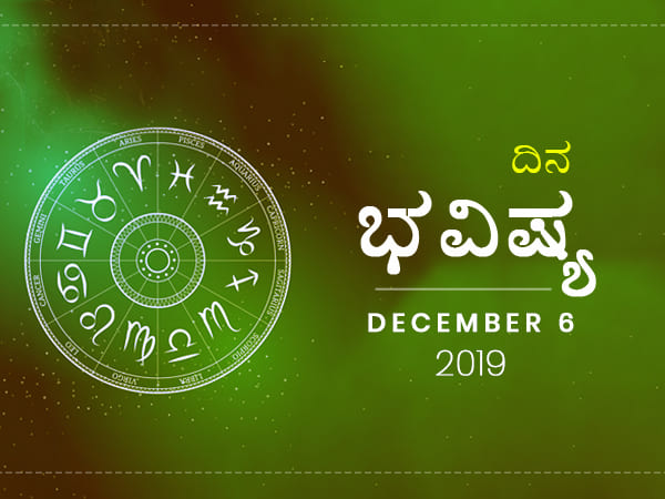 Daily Horoscope 06 Dec 2019 In Kannada