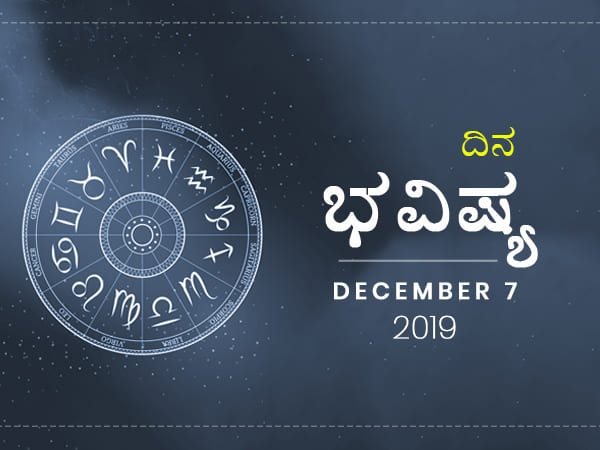 Daily Horoscope 7 Dec 2019 In Kannada