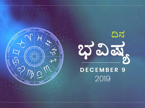 ಸೋಮವಾರದ ದಿನ ಭವಿಷ್ಯ (9-12-2019)