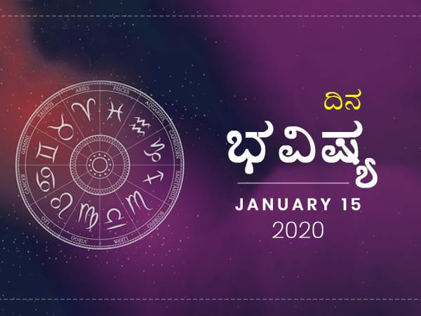 ಬುಧವಾರದ ರಾಶಿಫಲ (15-01-2020)
