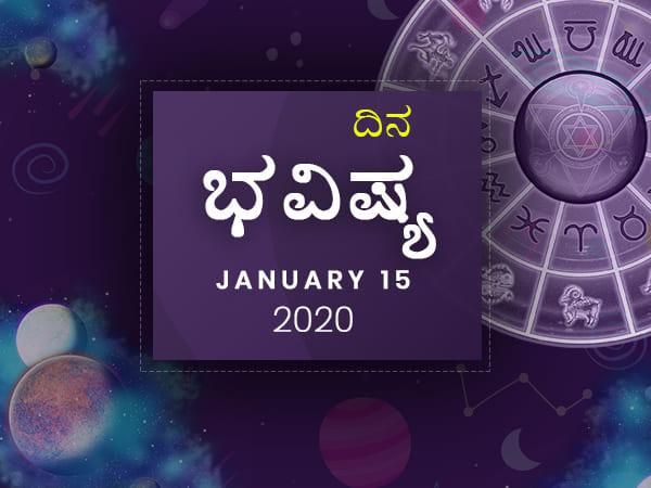 ಬುಧವಾರದ ದಿನ ಭವಿಷ್ಯ (15-01-2020)