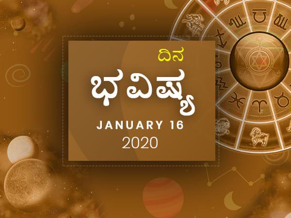 ಗುರುವಾರದ ದಿನ ಭವಿಷ್ಯ (16-01-2020)