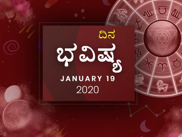 ಭಾನುವಾರದ ದಿನ ಭವಿಷ್ಯ (19-01-2020)