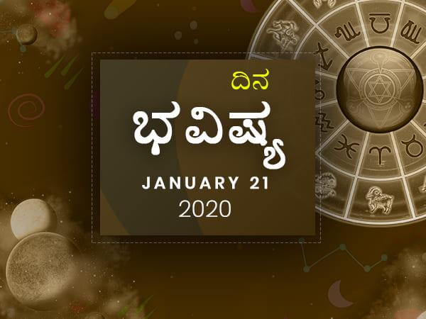 ಮಂಗಳವಾರದ ದಿನ ಭವಿಷ್ಯ (21-01-2020)