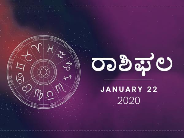 ಬುಧವಾರದ ರಾಶಿಫಲ (22-01-2020)