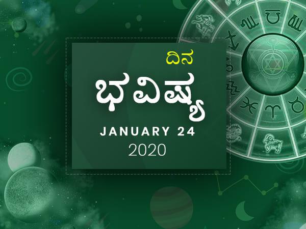ಶುಕ್ರವಾರದ ದಿನ ಭವಿಷ್ಯ (24-01-2020)