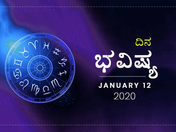 ಭಾನುವಾರದ ದಿನ ಭವಿಷ್ಯ (12-01-2020)