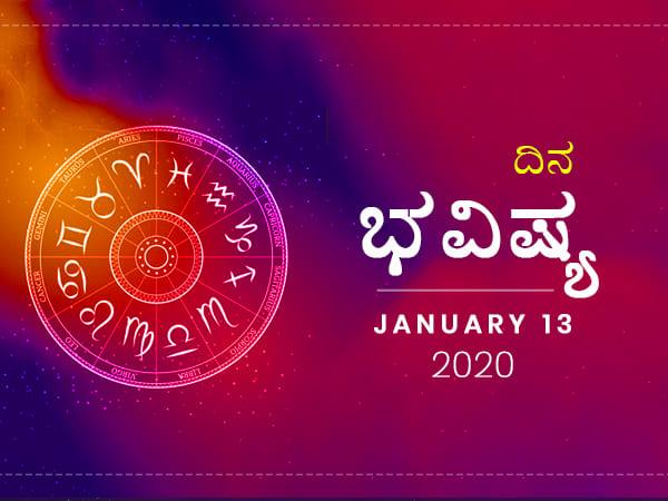 ಸೋಮವಾರದ ದಿನ ಭವಿಷ್ಯ (13-01-2020)